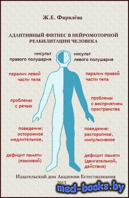 Адаптивный фитнес в нейромоторной реабилитации человека - Фирилёва Ж.Е. - 2 ...