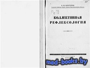 Коллективная рефлексология - Бехтерев В.М. - 1921 год