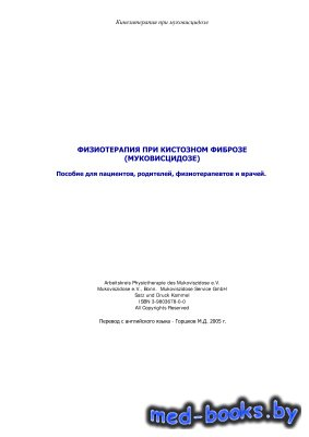 Физиотерапия при кистозном фиброзе (муковисцидозе) - Шумахер Х. - 2005 год