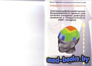 Набор методических материалов по биоуправлению b-тренинг - Штарк М.Б., Скок ...