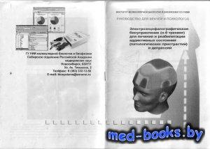 Набор методических материалов по биоуправлению a-t-тренинг - Штарк М.Б., Ск ...