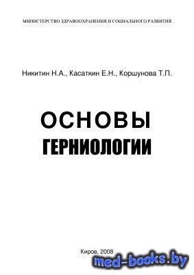 Основы герниологии - Никитин Н.А., Касаткин Е.Н., Коршунова Т.П. - 2008 год