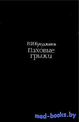 Паховые грыжи - Кукуджанов Н.И. - 1969 год