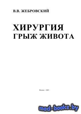 Хирургия грыж живота и эвентраций - Жебровский В.В., Эльбашир Мохамед Том - ...