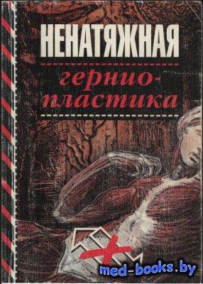 Ненатяжная герниопластика - Егиев В.Н. - 2002 год