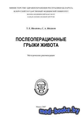 Послеоперационные грыжи живота - Иванова Т.Е., Жидков С.А. - 2007 год