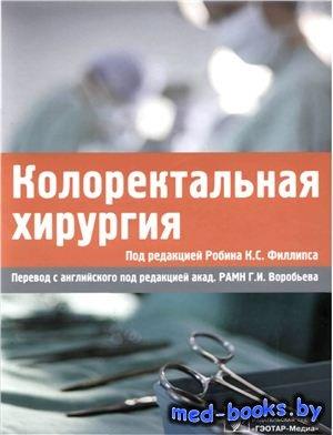 Колоректальная хирургия - Филлипс Робин К.С. - 2009 год