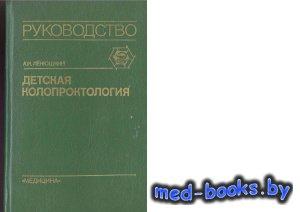Детская колопроктология - Лёнюшкин А.И. - 1990 год