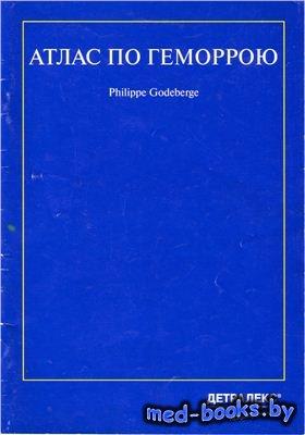 Атлас по геморрою - Голдберг Ф.