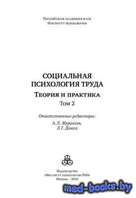 Социальная психология труда: Теория и практика Том 2 - Дикая Л.Г., Журавлев ...