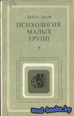 Психология малых групп - Десев Л. - 1979 год