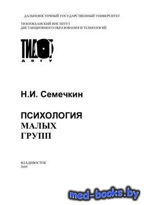 Психология малых групп - Семечкин Н.И. - 2005 год