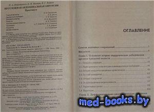 Неотложная абдоминальная хирургия. Практикум - Майстренко Н.А. - 2002 год - ...