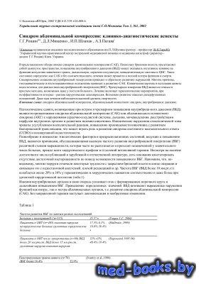 Синдром абдоминальной компрессии: клинико-диагностические аспекты - Рощин Г ...