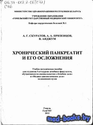 Хронический панкреатит и его осложнения - Скуратов А.Г. - 2013 год