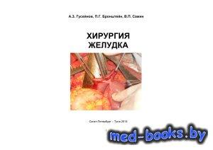Хирургия желудка - Гусейнов А.З., Бронштейн П.Г., Сажин В.П. - 2014 год