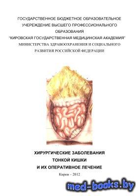 Хирургические заболевания тонкой кишки и их оперативное лечение - Никитин Н ...