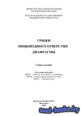 Грыжи пищеводного отверстия диафрагмы - Михин И.В., Кухтенко Ю.В. - 2014 го ...