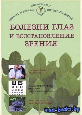 Исаева И.Ю. - Болезни глаз и восстановление зрения