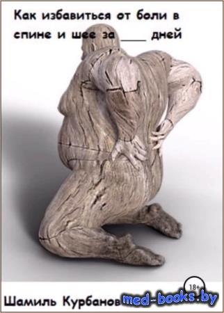 Шамиль Курбанов - Как избавиться от боли в спине и шее за ___ дней