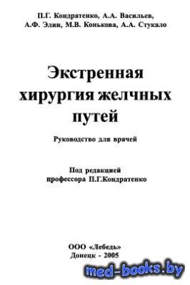 Экстренная хирургия желчных путей - Кондратенко П.Г. и др. - 2005 год