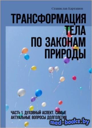Станислав Карташов - Трансформация тела по законам природы. Часть 1. Духовн ...