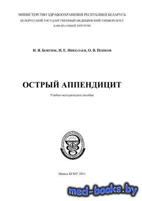 Острый аппендицит - Бовтюк Н.Я. и др. - 2011 год