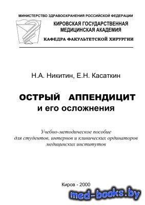 Острый аппендицит и его осложнения - Никитин Н.А., Касаткин Е.Н. - 2000 год