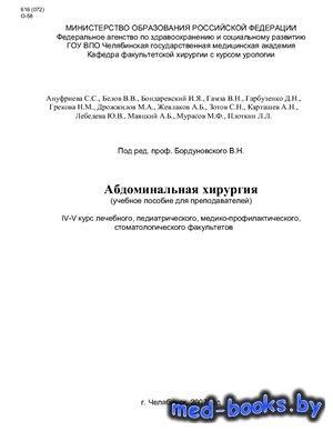 Абдоминальная хирургия - Бордуновский В.Н. - 2007 год