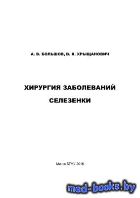 Хирургия заболеваний селезенки - Большов А.В. - 2015 год