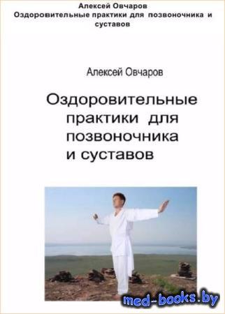 Алексей Овчаров - Оздоровительные практики для позвоночника и суставов