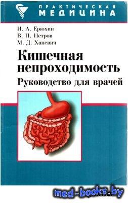 Кишечная непроходимость: руководство для врачей - Ерюхин И.А., Петров В.П., ...
