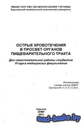 Острые кровотечения в просвет органов пищеварительного тракта - Лупальцов В ...
