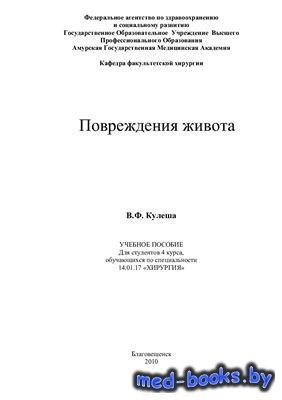 Повреждения живота - Кулеша В.Ф. - 2010 год