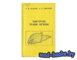 Хирургия травм печени - Мариев А.И., Ревской А.К. - 1993 год