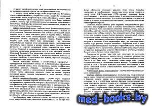 Острая кишечная непроходимость - Малашенко В.Н. - 2001 год