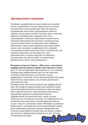 Ваготомия при осложненных дуоденальных язвах - Панцырев Ю.М., Гринберг А.А. ...