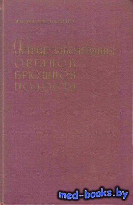 Острые заболевания органов брюшной полости - Нелюбович Ян - 1961 год
