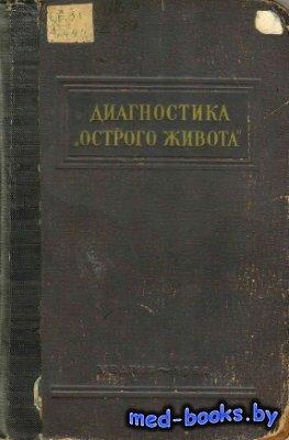 Диагностика острого живота - Самарин Н.Н. - 1952 год