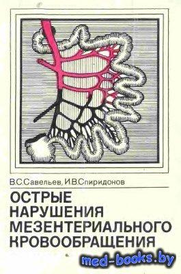 Острые нарушения мезентериального кровообращения - Савельев В.С., Спиридоно ...