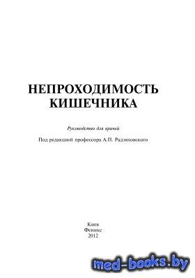Непроходимость кишечника - Радзиховский А.П., Беляева О.А., Колесников Е.Б. ...