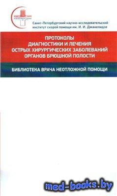 Протоколы диагностики и лечения острых хирургических заболеваний органов бр ...