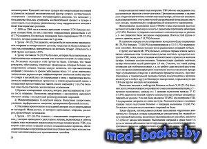 Малоинвазивные методы в абдоминальной хирургии - Чумаков А.А. - 2005 год