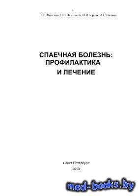 Спаечная болезнь: профилактика и лечение - Филенко Б.П., Земляной В.П., Бор ...