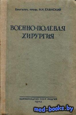Военно-полевая хирургия - Еланский Н.Н. - 1942 год