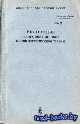 Инструкция по этапному лечению боевой хирургической травмы - Журавлева Г.П.