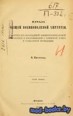 Начала общей военнополевой хирургии. Часть 2 - Пирогов Н.И. - 1866 год