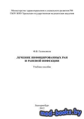 Лечение инфицированных ран и раневой инфекции - Галимзянов Ф.В. - 2012 год