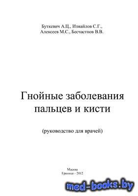 Гнойные заболевания пальцев и кисти - Буткевич А.Ц. и др. - 2012 год