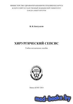 Хирургический сепсис - Бордаков В.Н. - 2014 год